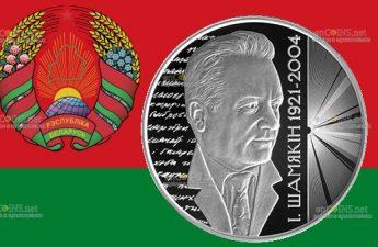 Беларусь монета 1 рубль Иван Шамякин - 100 лет