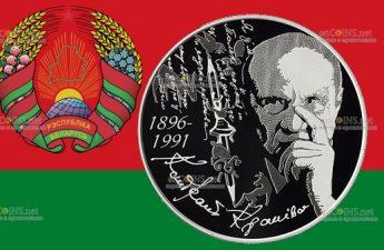 Беларусь монета 1 рубль Кондрат Крапива - 125 лет