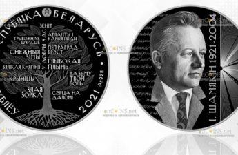 Беларусь монета 20 рублей Иван Шамякин - 100 лет