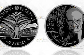 Беларусь монета 20 рублей Кондрат Крапива - 125 лет