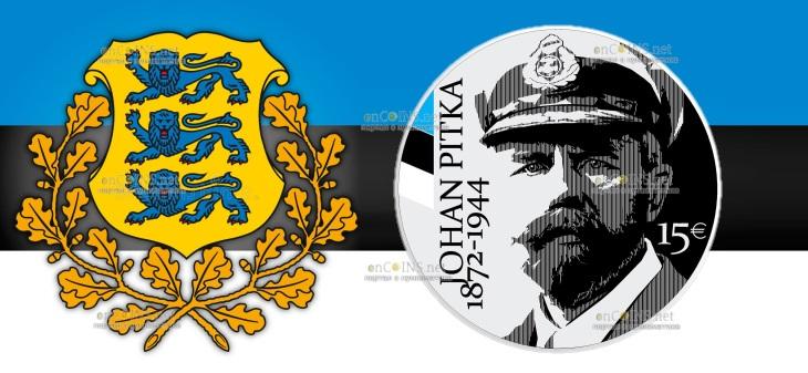 Эстония монета 15 евро Йохан Питка