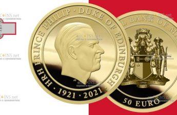 Мальма монета 50 евро В память принца Филиппа