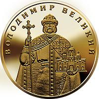 Украина золотая монета 1 гривна Владимир Великий, реверс