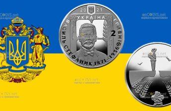 Украине монета 2 гривны Василь Стефаник