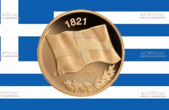 Греция выпускает монету 200 евро Флаг Греции 1821 года