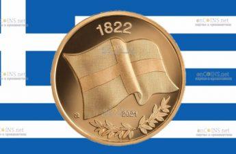 Греция выпускает монету 200 евро Флаг Греции 1822 года