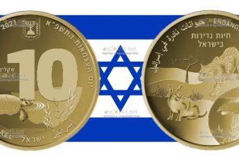 Израиль монета 10 шекелей Морская черепаха