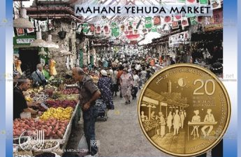 Израиль монета 20 шекелей рынок Махане Иегуда