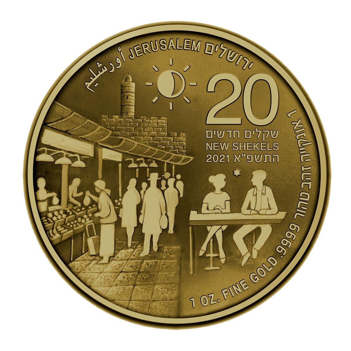 Израиль монета 20 шекелей рынок Махане Иегуда, реверс