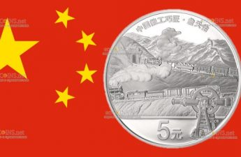 Китай монета 5 юаней Императорская железная дорога Пекин-Калган