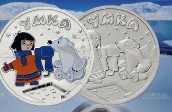 Россия монета 25 рублей Умка