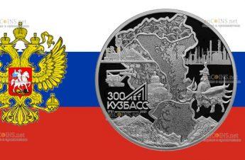 Россия монета 3 рубля 300-летие образования Кузбасса