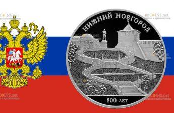 Россия монета 3 рубля Нижний Новгород
