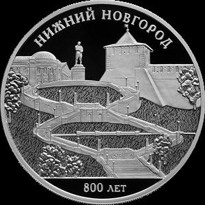 Россия монета 3 рубля Нижний Новгород, реверс