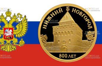 Россия монета 50 рублей Нижний Новгород