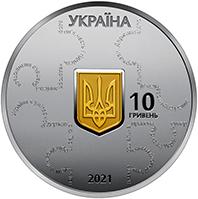Украина монета 10 гривен 25 лет Конституции Украины, аверс