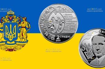 Украина монета 2 гривны Евгений Коновалец