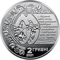 Украина монета 2 гривны Евгений Коновалец, аверс