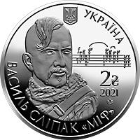 Украина монета 2 гривны Василь Слипак, аверс