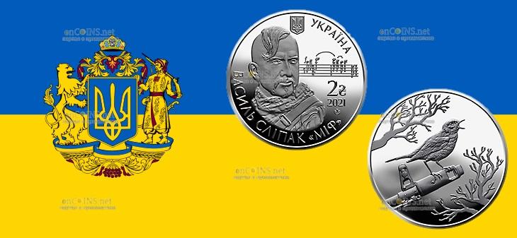 Украина монета 2 гривны Василь Слипак