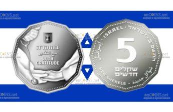 Израиль монета 5 шекелей С благодарностью