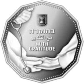 Израиль монета 5 шекелей С благодарностью, реверс