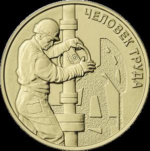 Россия монета 10 рублей Работник нефтегазовой отрасли, реверс