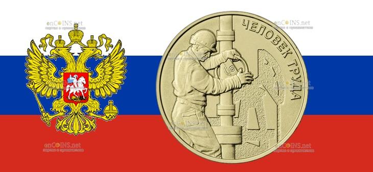 Россия монета 10 рублей Работник нефтегазовой отрасли