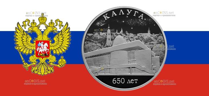 Россия монета 3 рубля город Калуга