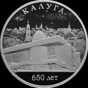 Россия монета 3 рубля Калуга, реверс