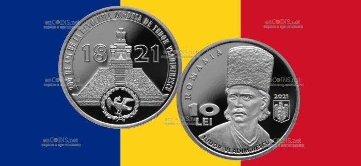 Румыния монета 10 леев 200 лет революции 1821 года под предводительством Тюдора Владимиреску
