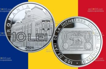 Румыния монета 10 леев 100 лет со дня окончания денежной унификации