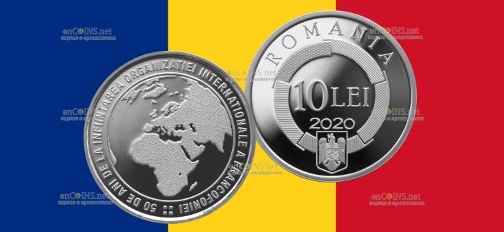 Румыния монетау 10 леев Международная организация франкоязычных стран