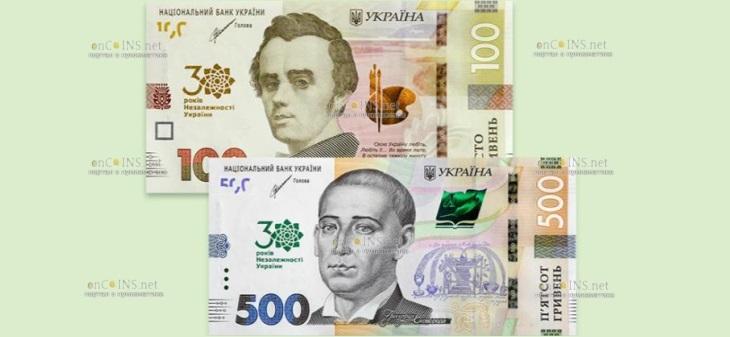 банкноты Украины 30 лет независимости