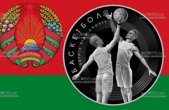 Беларусь монета 1 рубль Баскетбол