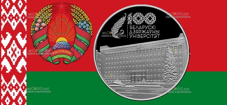 Беларусь монета 1 рубль Белорусский государственный университет