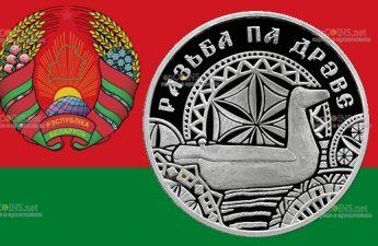 Беларусь монета 1 рубль Резьба по дереву