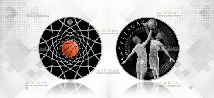 Беларусь монета 20 рублей Баскетбол