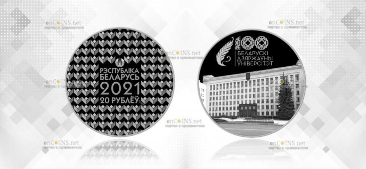 Беларусь монета 20 рублей Белорусский государственный университет