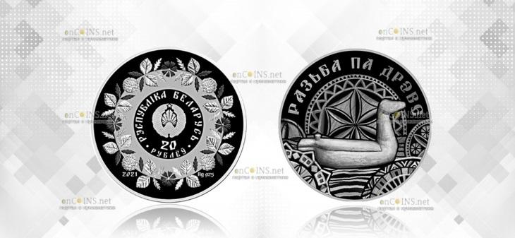 Беларусь монета 20 рублей Резьба по дереву