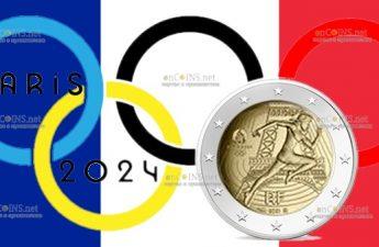Франция монета 2 евро Передача олимпийского флага