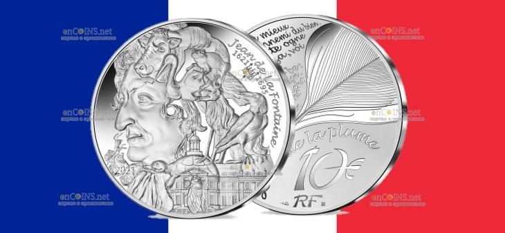 Франция монетау 10 евро Жан де Лафонтен