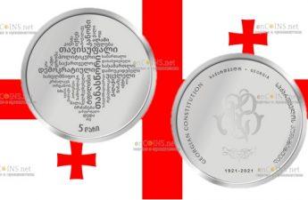 Грузия монета 5 лари 100-летие Первой Конституции