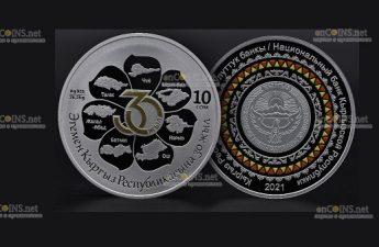 Кыргызстан монета 10 сом Независимой Кыргызской Республике – 30 лет