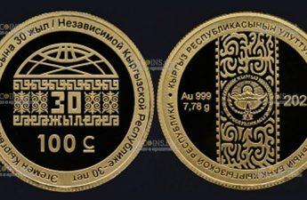 Кыргызстан монета 100 сом Независимой Кыргызской Республике – 30 лет