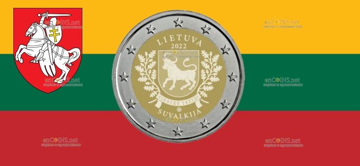 Литва монета 2 евро Сувалкии