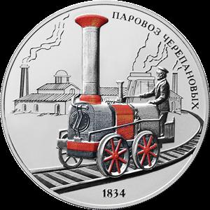 Россия монета 3 рубля Паровоз Черепановых, реверс