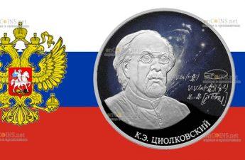 Россия монета 3 рубля Циолковский