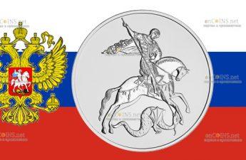Россия монетау 3 рубля Георгий Победоносец 2021 год