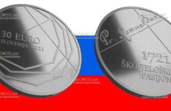 Словения монета 30 евро Страсти по Шкофья Локе